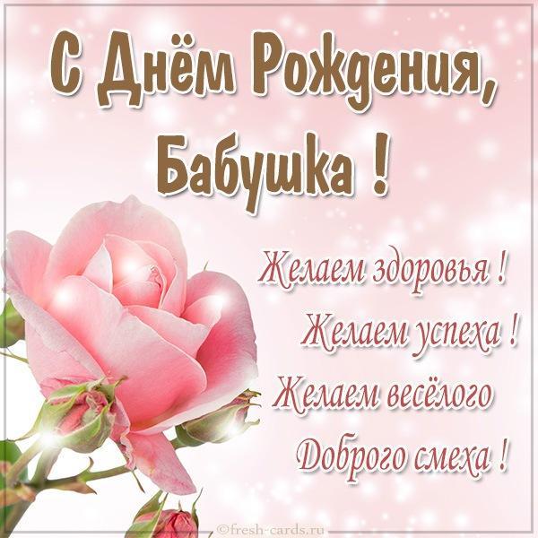 Read more about the article Короткие поздравления бабушке с Днем Рождения