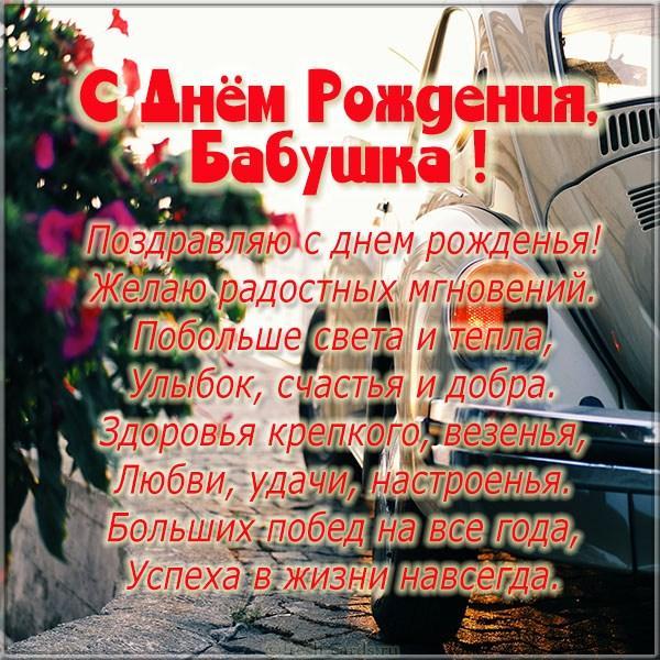 Read more about the article Короткие поздравления бабушке в стихах