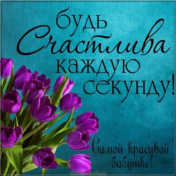 Read more about the article Поздравления бабуле с Днем Рождения (картинки)