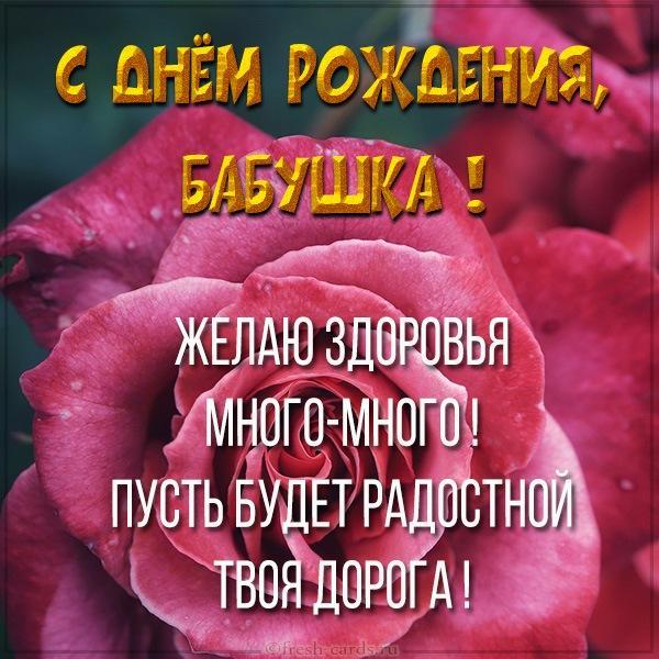 Поздравления любимой бабушке (открытки)
