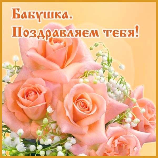 Read more about the article Поздравления молодой бабуле