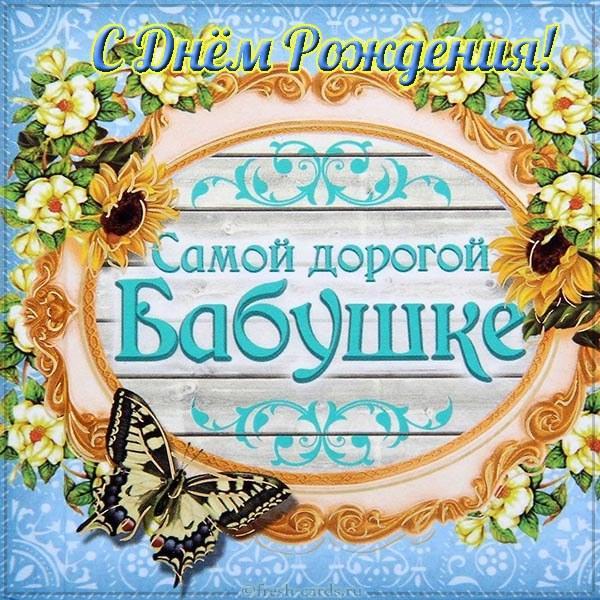 Read more about the article Красивые поздравления молодой бабушке