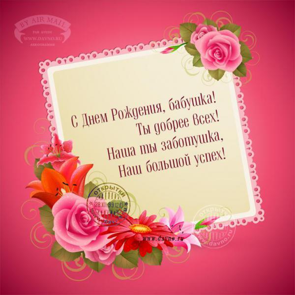 Read more about the article Поздравления пожилой бабуле
