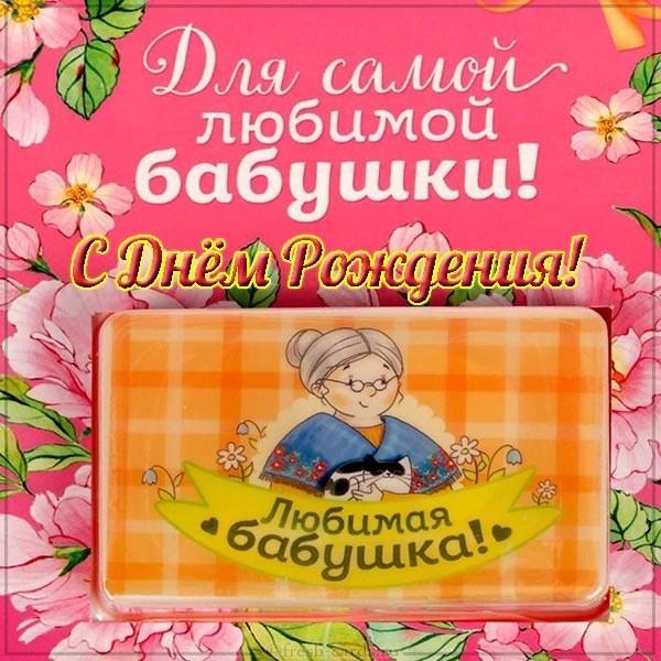 Read more about the article Поздравления бабушке в годах