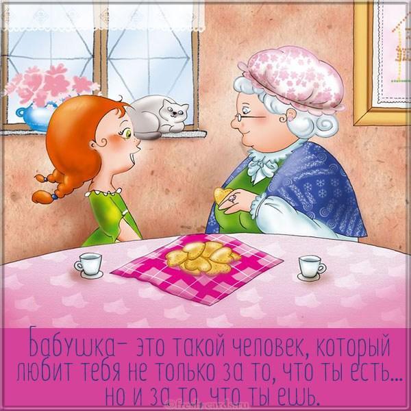 Read more about the article Поздравления старенькой бабушке