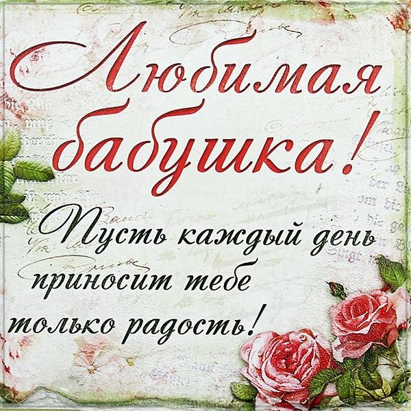 Read more about the article Трогательные поздравления пожилой бабушке