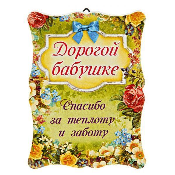 Read more about the article Красивые поздравления пожилой бабушке