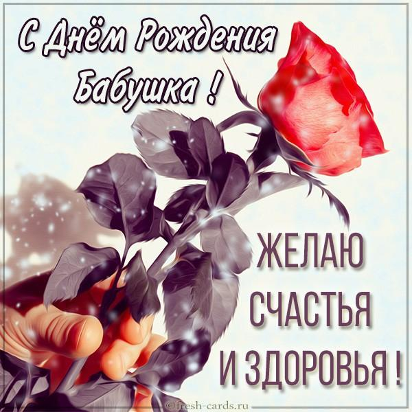 Read more about the article Поздравления бабушке в прозе до слез