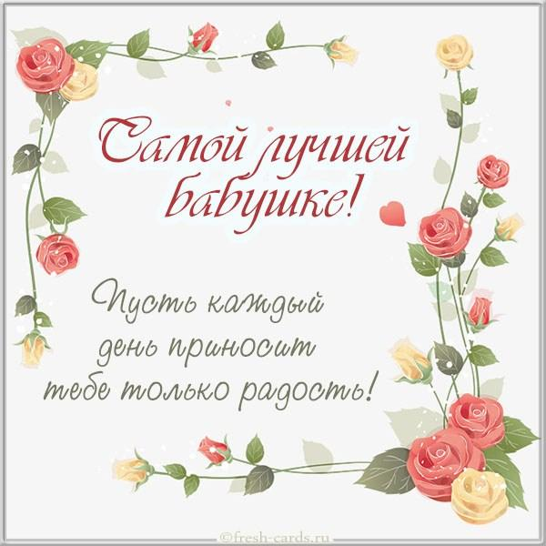 Read more about the article Скачать поздравления бабушке