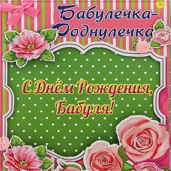 Read more about the article Скачать поздравления бабушке с Днем Рождения в стихах