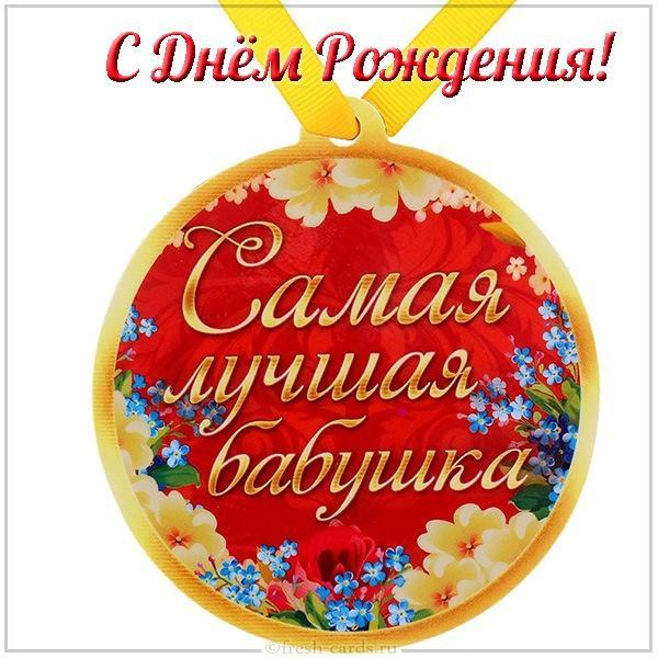Read more about the article Скачать красивые поздравления бабушке
