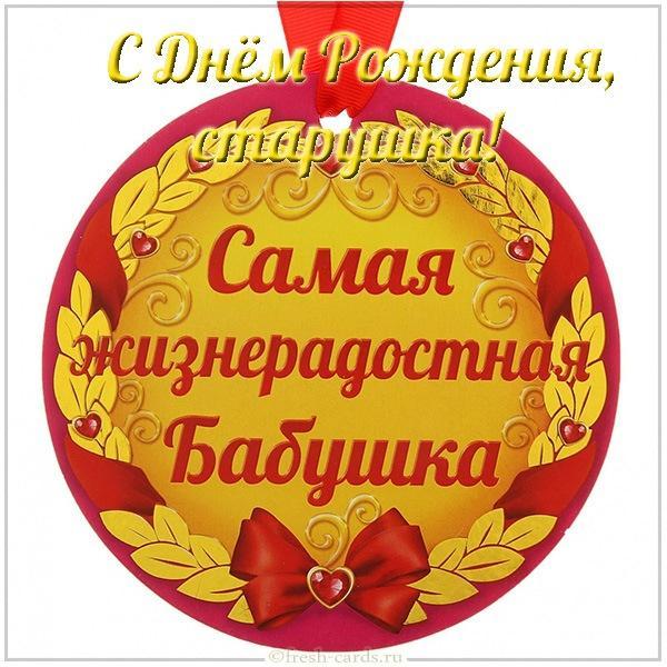Read more about the article Пожелания бабушке в стихах