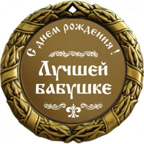 Read more about the article Поздравления любимой бабушке от внука