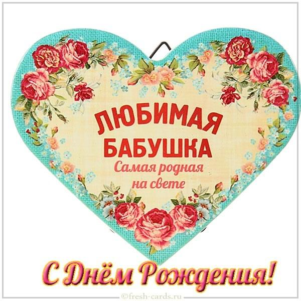 Read more about the article Поздравления бабушке с Днем Рождения от внука