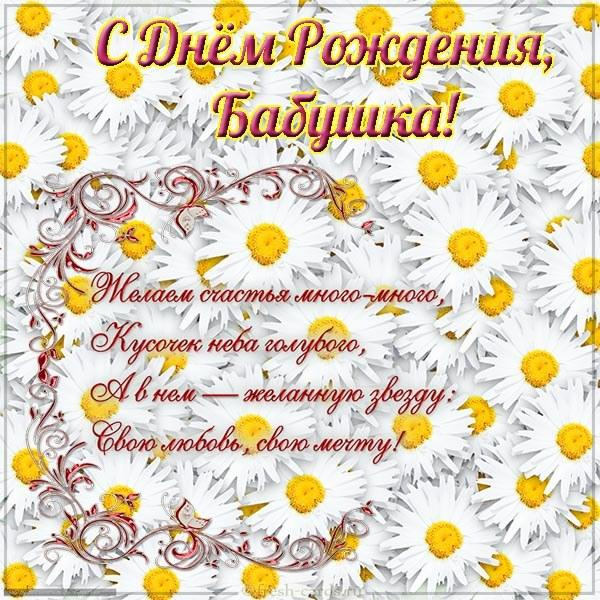 Read more about the article Поздравления бабушке от внука в стихах