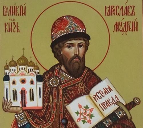 ярослав мудрый киевская русь