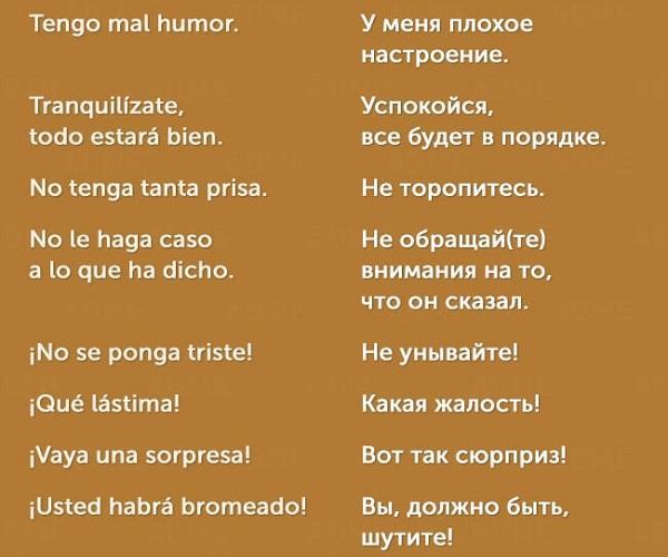 красивые фразы на испанском с переводом