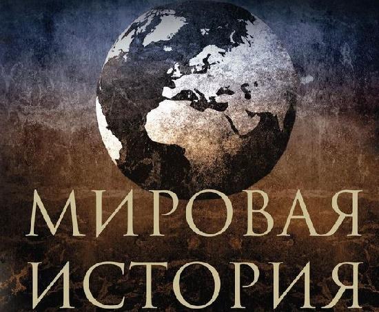 Read more about the article Интересные факты из мировой истории