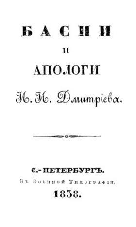 первые произведения дмитриева