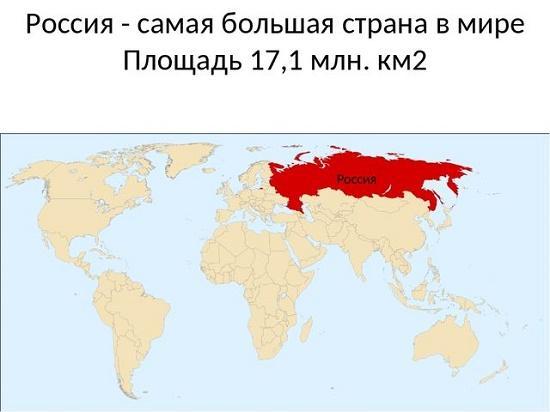 россия самая большая страна в мире