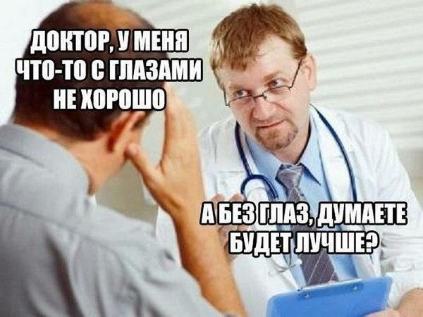 смешные истории про врачей