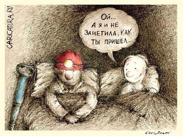статусы про шахтеров