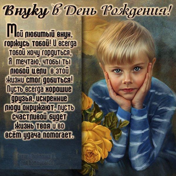 Read more about the article Поздравления внуку