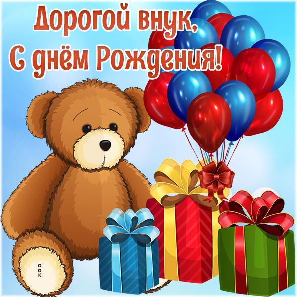 Read more about the article Поздравления внуку с Днем Рождения своими словами