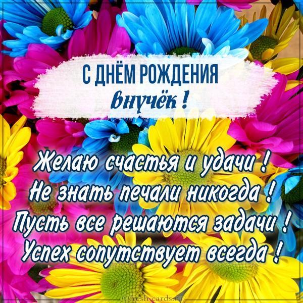 Read more about the article Стихи поздравления внуку