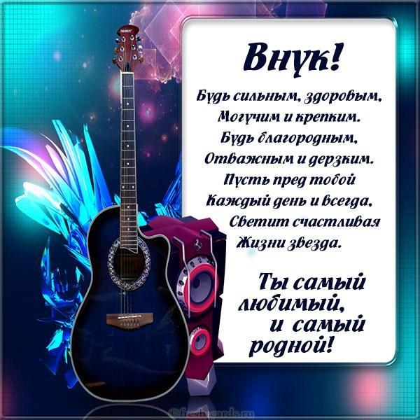 Read more about the article Стихи поздравления внуку с Днем Рождения