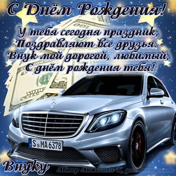 Read more about the article Красивые поздравления внуку с Днем Рождения