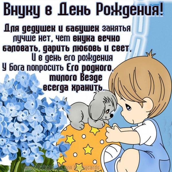 Read more about the article Красивые поздравления внуку в стихах