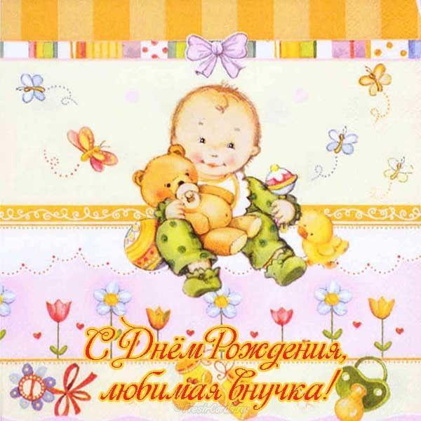 Read more about the article Поздравления внучке с Днем Рождения своими словами