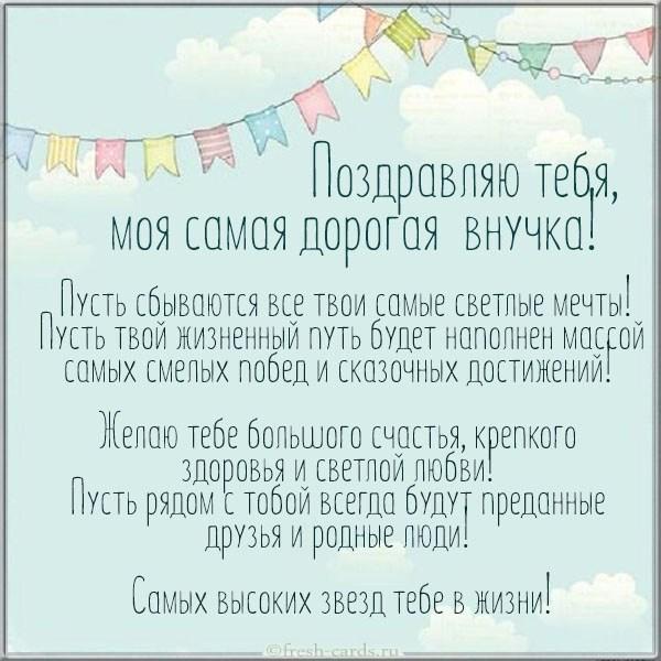 Read more about the article Стихи поздравления внучке