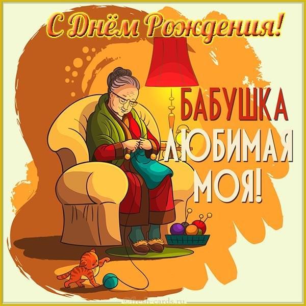 Read more about the article Трогательные поздравления бабушке (открытки)