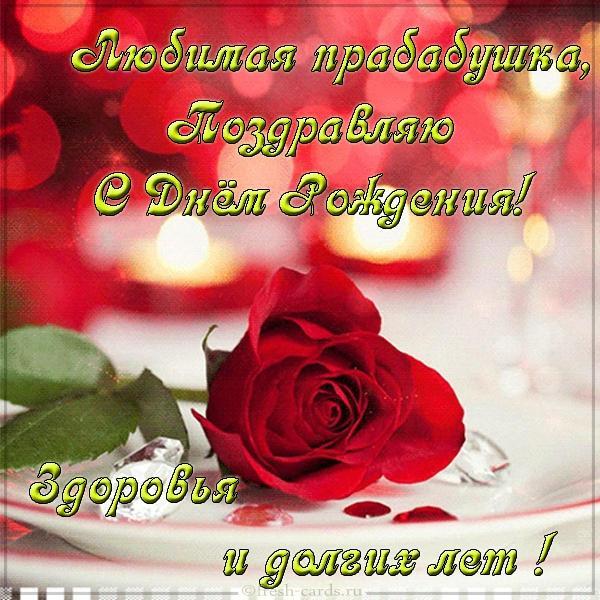 Read more about the article Трогательные поздравления прабабушке