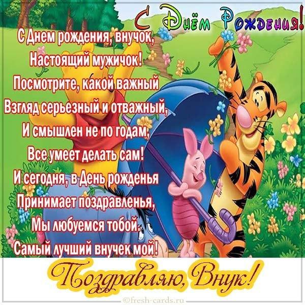 Read more about the article Поздравления любимому внуку