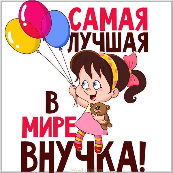 Read more about the article Трогательные поздравления внучке с Днем Рождения