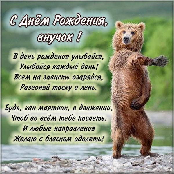 Read more about the article Скачать поздравления внуку в стихах