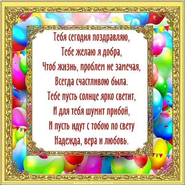 Read more about the article Трогательные поздравления внучке в стихах