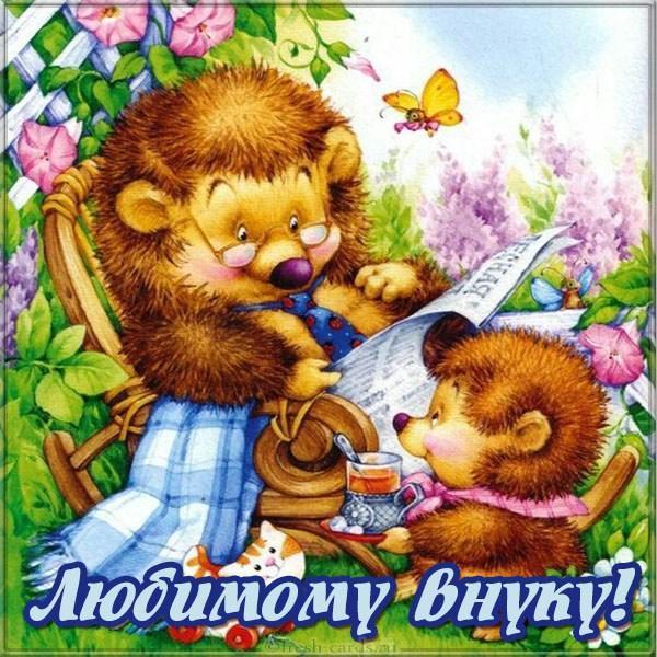Read more about the article Бесплатные поздравления внуку