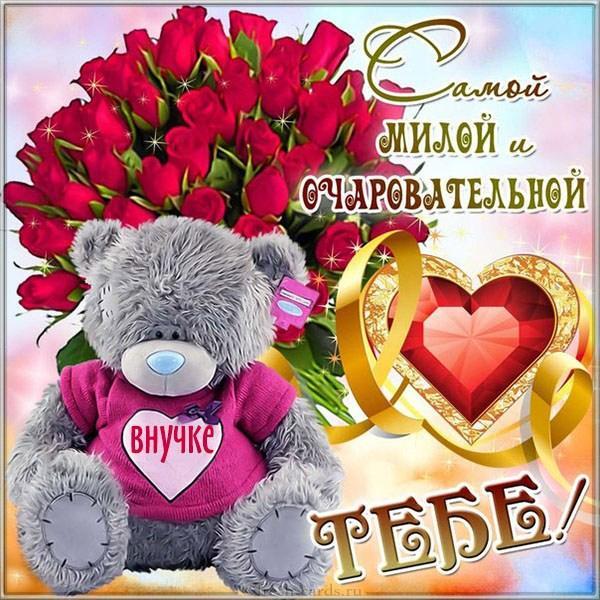 Read more about the article Красивые поздравления внученьке