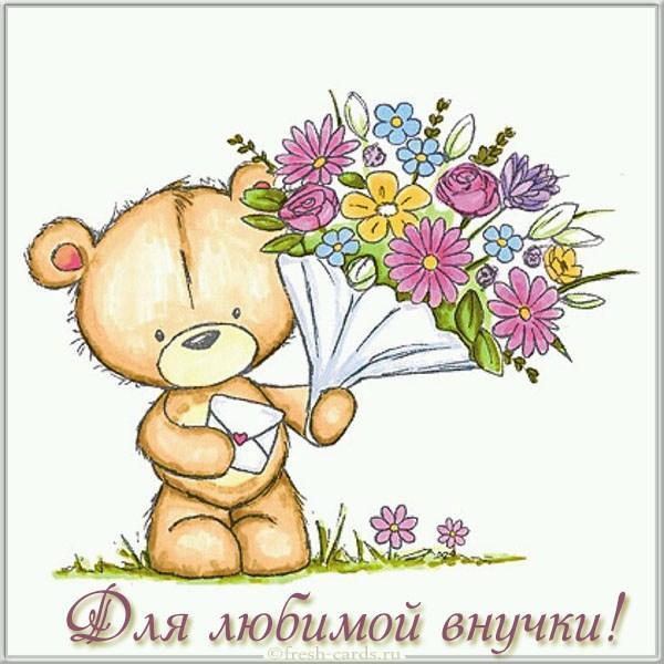 Read more about the article Поздравления любимой внучке