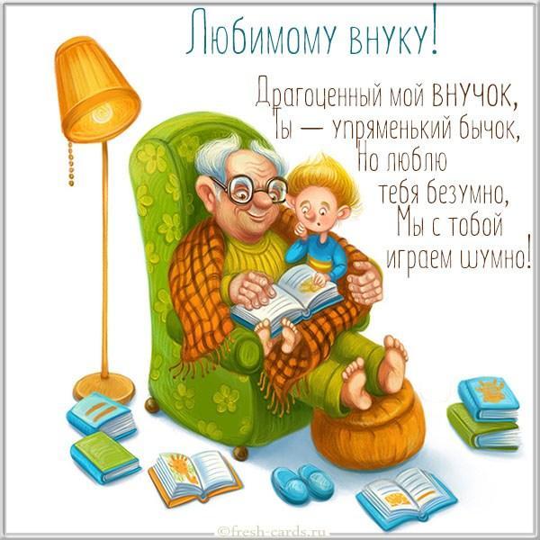 Read more about the article Поздравить внука