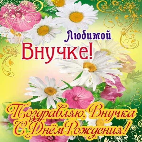 Read more about the article Красивые поздравления внучке в прозе