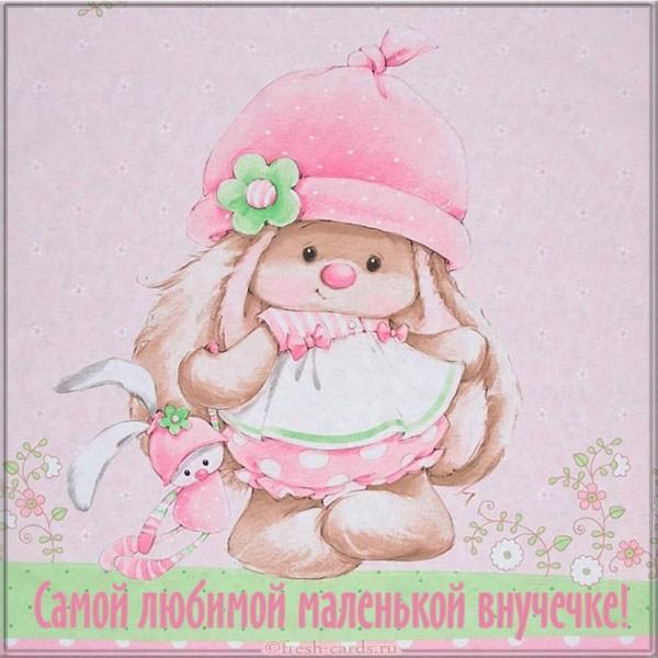 Read more about the article Лучшие поздравления внучке