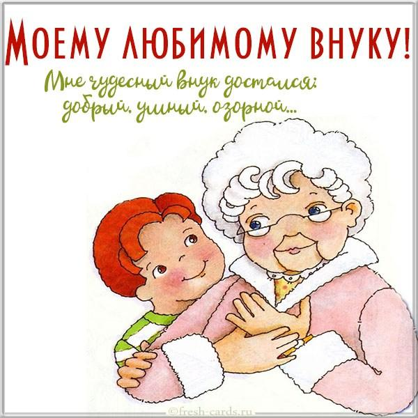 Read more about the article Пожелания внуку в прозе