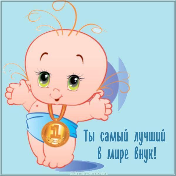 Read more about the article Красивые пожелания внуку