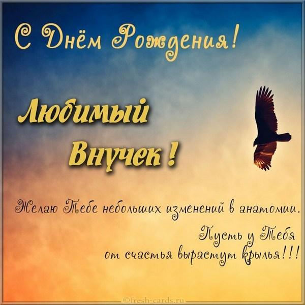 Read more about the article Поздравления любимому внуку с Днем Рождения