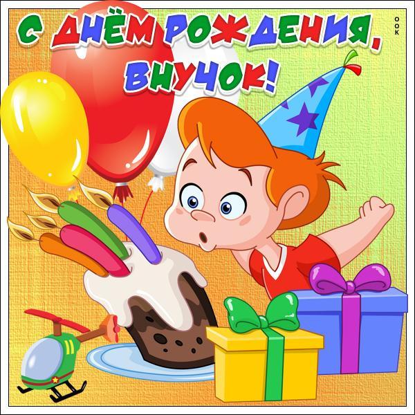 Read more about the article Поздравления внуку с Днем Рождения от бабушки